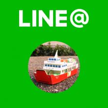 雌雄島海運LINE@